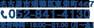 名古屋市瑞穂区東栄町4の7 TEL:052-841-4130受付時間:16:00~21:00(月~金)