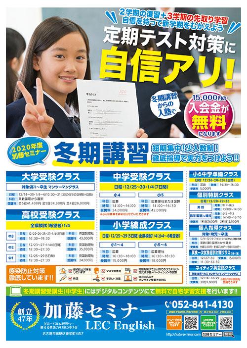 2020年冬期講習チラシ...名古屋市瑞穂区 加藤セミナー