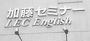 加藤セミナーLEC English外観...名古屋市瑞穂区 加藤セミナー