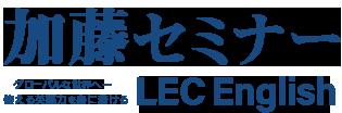名古屋市瑞穂区の加藤セミナー LEC English - 入塾、詳しい内容などお気軽にお問合せ下さい。