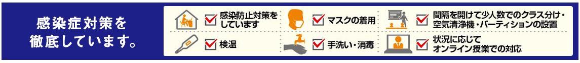 感染症対策を徹底しています。...名古屋市瑞穂区 加藤セミナー